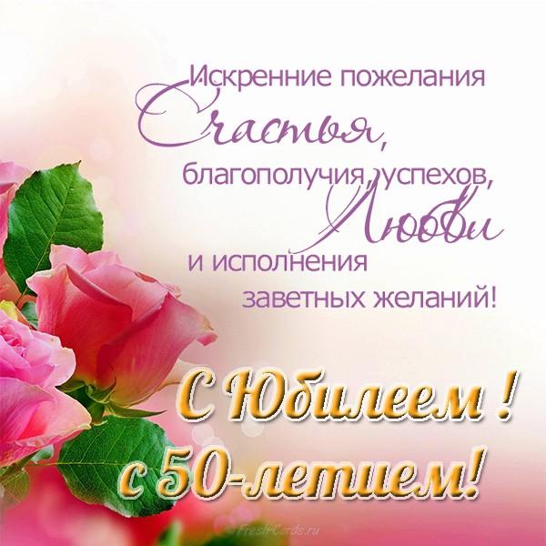 otkritki-s-pozdravleniem-rozhdeniya-50-letiem foto 17