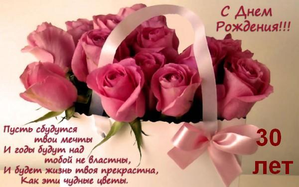 pozdravleniya-dnem-rozhdeniya-30-let-otkritka foto 16
