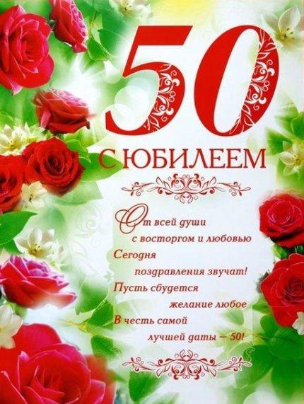 pozdravleniya-s-50-letiem-zhenshine-krasivie-otkritki foto 18