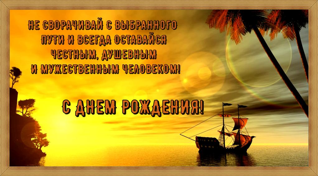 pozdravleniya-s-dnem-rozhdeniya-muzhchine-otkritki foto 4